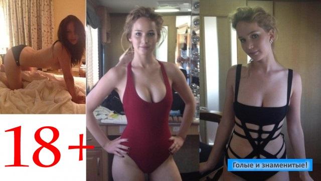 Фото голых знаменитостей,  похищенных хакером