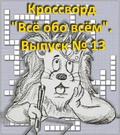 Кроссворд «Всё обо всём» Выпуск № 13