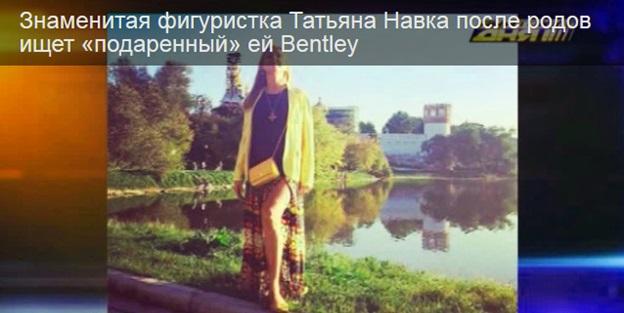 Татьяна Навка ищет «подаренный» ей Bentley
