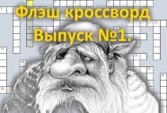 Флэш кроссворд-Выпуск №1