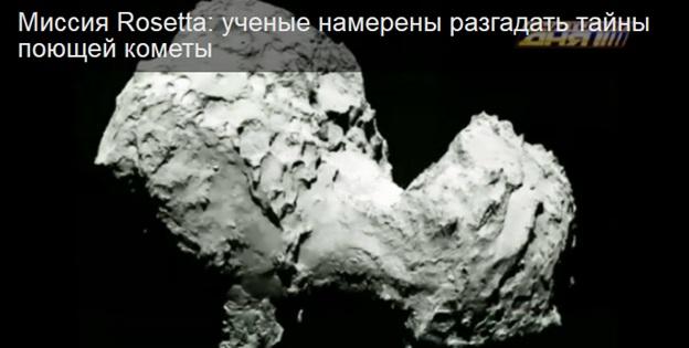 «Фил» прислал первые снимки кометы
