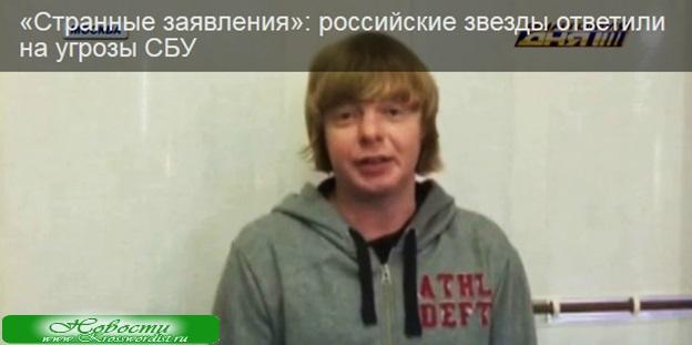 СБУ угрожает Российским звездам