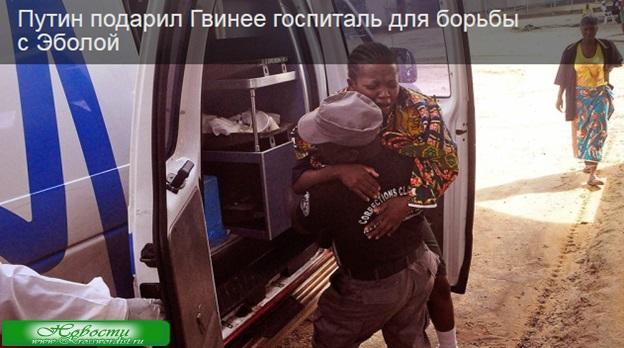 Путин подарил Гвинее госпиталь