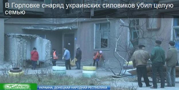 В Горловке снарядом убило целую семью