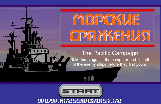Морской бой (Navy Battles)-флеш игра онлайн
