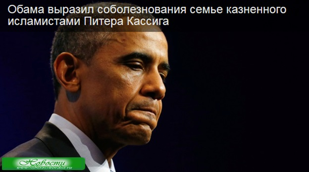 Обама выразил соболезнования семье Кассига