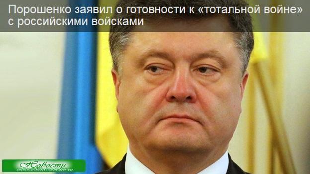 Порошенко готов к «тотальной войне» с Россией