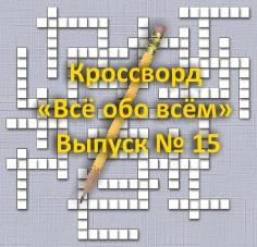 Кроссворд «Всё обо всём» Выпуск № 15