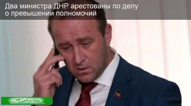 Два министра ДНР арестованы