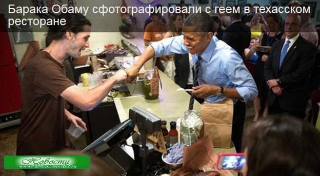 Барака Обаму сфотографировали с геем