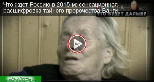 Что ждет Россию в 2015-м: пророчества Ванги