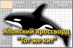 Японский кроссворд  «Тот же кит»