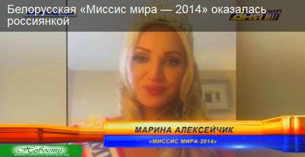 «Миссис мира — 2014» оказалась россиянкой