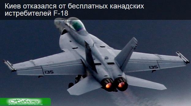 Киев отказался от бесплатных истребителей F-18