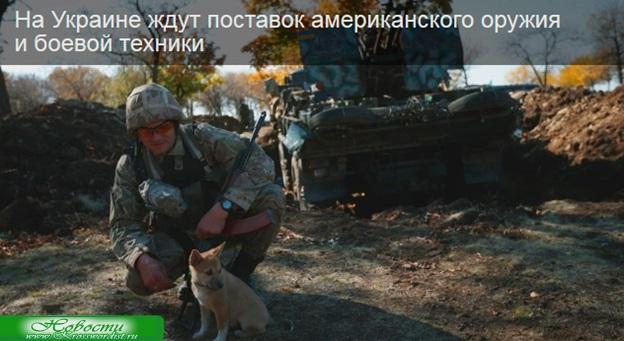 Украина ждет поставок американского оружия