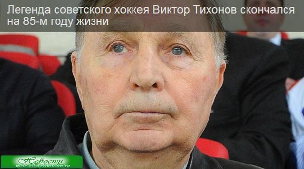 Виктор Тихонов скончался на 85-м году жизни
