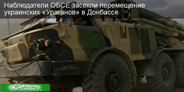 В ОБСЕ засекли перемещение украинских «Ураганов»