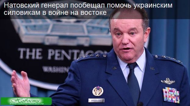 Натовский генерал пообещал помочь Украине в войне