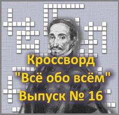 Кроссворд «Всё обо всём» Выпуск № 16