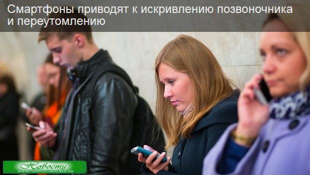 Смартфоны искривляют позвоночник!