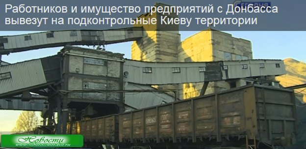 Имущество и работников, вывезут с предприятий с Донбасса
