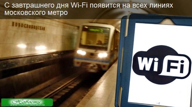 Wi-Fi на всех линиях московского метро!