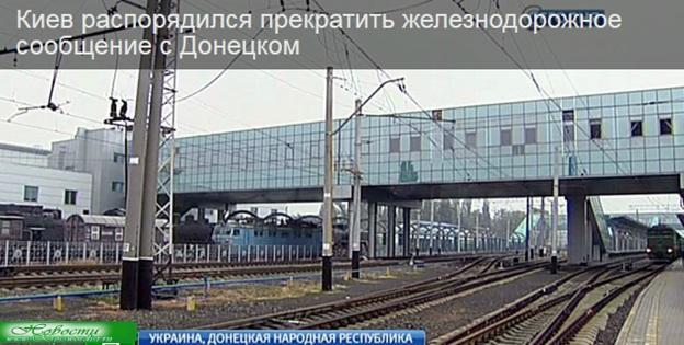 С 1 декабря в Донецк не ходят поезда