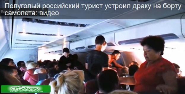 Российский турист устроил драку, в самолёте
