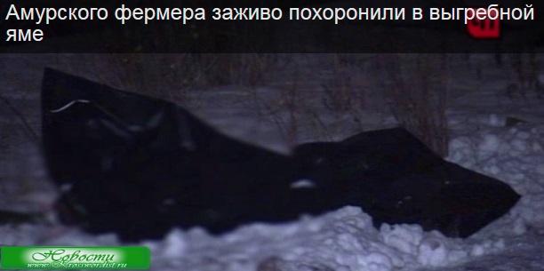 Фермера заживо похоронили в выгребной яме