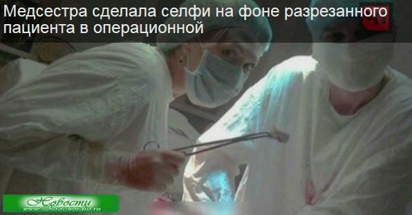 Медсестра сделала селфи в операционной