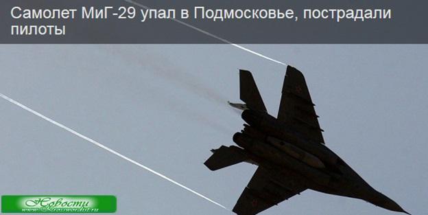 В Подмосковье упал самолет МиГ-29