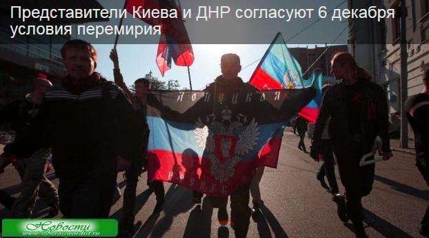 Киев и ДНР согласуют перемирия 6 декабря