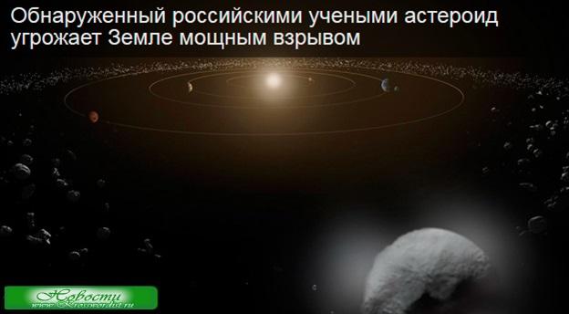 Обнаруженный астероид угрожает Земле взрывом