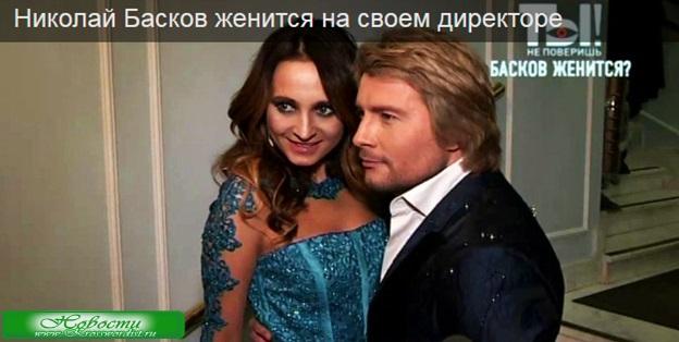 Басков женится на своем директоре