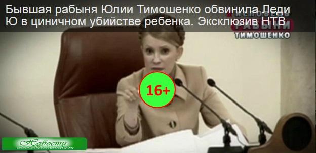Откровенное интервью рабыни Юлии Тимошенко