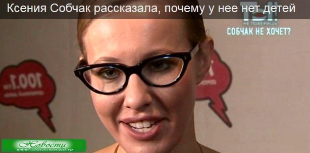 Почему у Ксении Собчак нет детей?