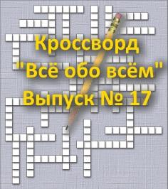 Кроссворд «Всё обо всём» Выпуск № 17