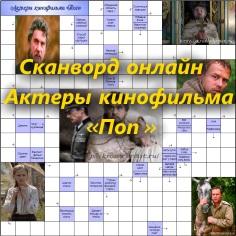 Сканворд онлайн - Актеры кинофильма «Поп»