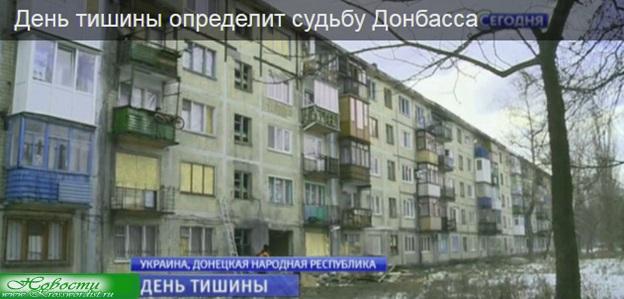 День тишины, или судьба Донбасса