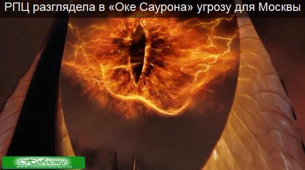 В «Оке Саурона» есть угроза для Москвы