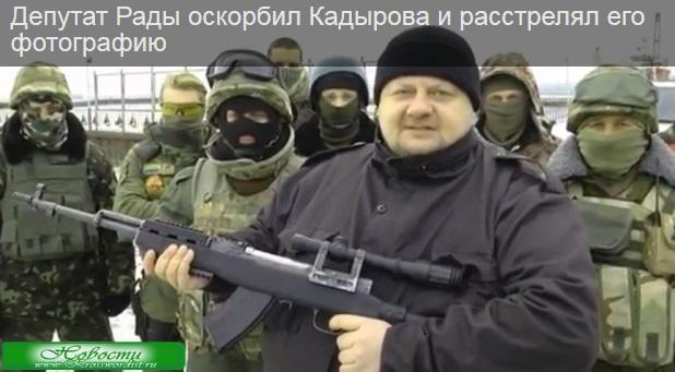 Депутат Рады расстрелял фотографию Кадырова