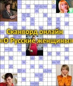 Сканворд онлайн – «О Русские женщины»