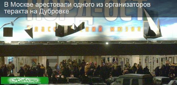 В Москве арестован организатор теракта на Дубровке