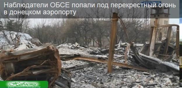 ОБСЕ - попали под  огонь в донецком аэропорту