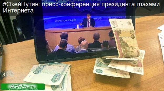 Окей-Путин: пресс-конференция президента