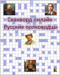 Сканворд онлайн- Русские полководцы
