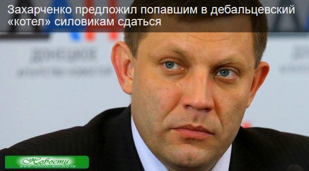 ДНР-окружённым силовикам предлагают сдаться!
