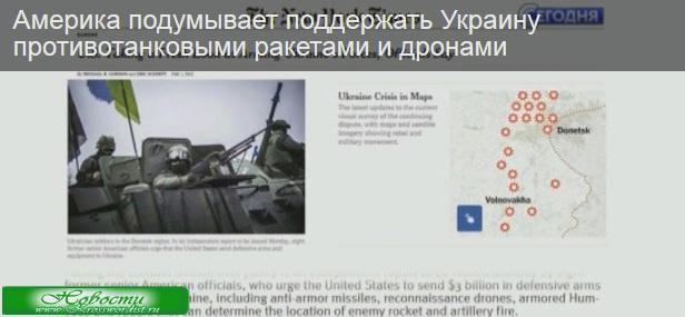 Америка поддержит Украину ракетами и дронами