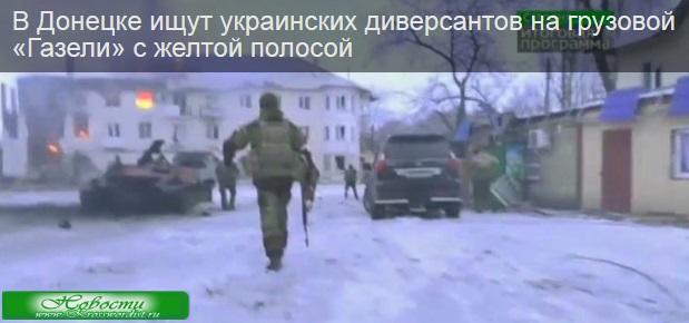В Донецке ищут диверсантов, на Газели