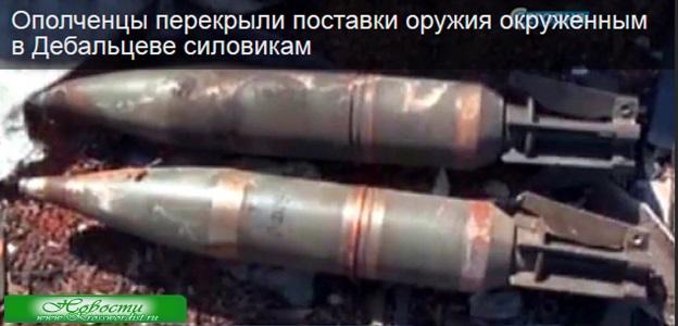 Перекрыты поставки оружия силовикам под Дебальцево